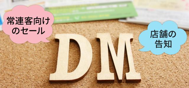 DMの用途と目的