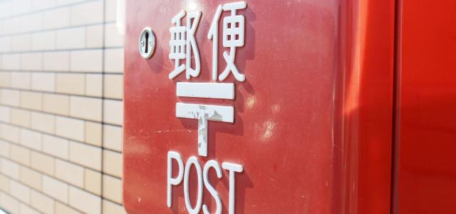 圧着ハガキの郵便料金