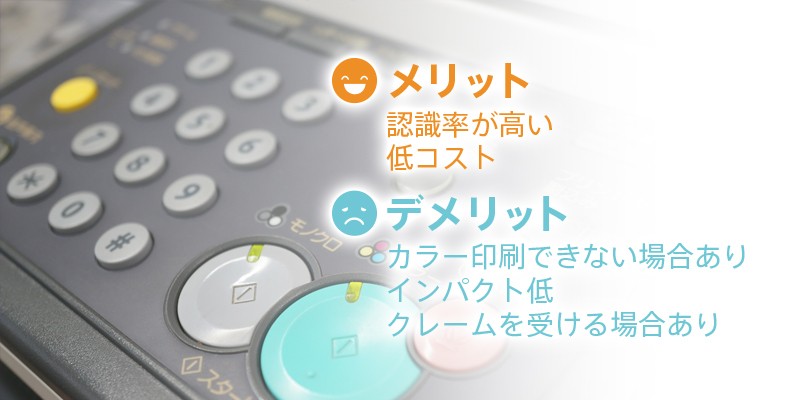 FAXのメリット・デメリット