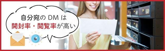 通販・ECで紙のDMを使う意義